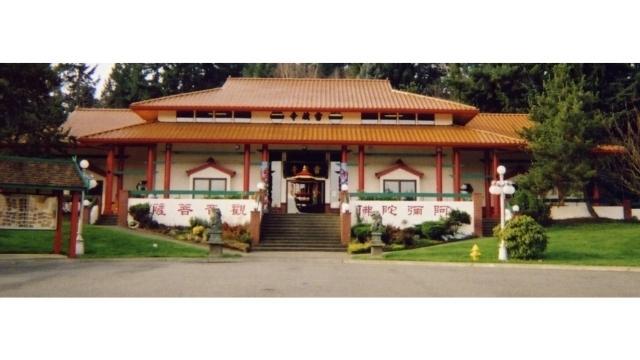 ワシントン州レドモンドにある真佛宗の本部。